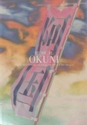 パンフレット Musical OKUNI 松竹