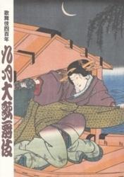 パンフレット 歌舞伎四百年 九月大歌舞伎 松竹