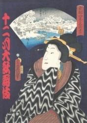パンフレット 十二月大歌舞伎 松竹