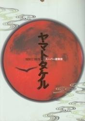 パンフレット ヤマトタケル スーパー歌舞伎 松竹