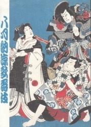 パンフレット 八月納涼歌舞伎 松竹