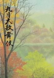 パンフレット 九月大歌舞伎 松竹