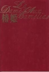 パンフレット 椿姫 松竹