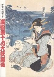 パンフレット 芸術祭十月大歌舞伎 松竹
