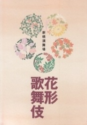 パンフレット 花形歌舞伎 松竹