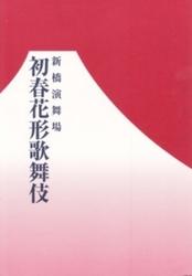 パンフレット 初春花形歌舞伎 松竹