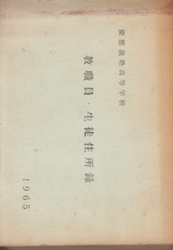 書籍 慶応義塾高等学校 教職員・生徒住所録 1965 慶応義塾高等学校