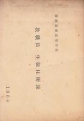 書籍 慶応義塾高等学校 教職員・生徒住所録 1964 慶応義塾高等学校