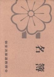 書籍 名簿 御室流華道教授会