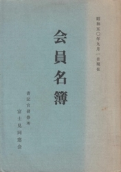 書籍 会員名簿 昭和50年9月1日現在 書記官研修所 富士見同窓会