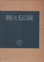 雑誌 旅と伝説 第1巻 昭和3年1月号6月号 岩崎美術社