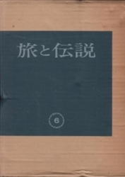 雑誌 旅と伝説 第6巻 昭和5年7月号12月号 岩崎美術社