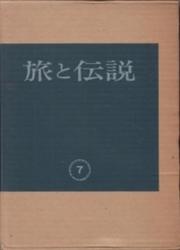雑誌 旅と伝説 第7巻 昭和6年1月号6月号 岩崎美術社