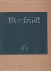 雑誌 旅と伝説 第8巻 昭和6年7月号12月号 岩崎美術社