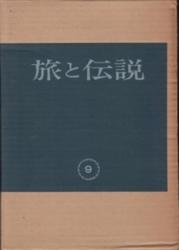 雑誌 旅と伝説 第9巻 昭和7年1月号6月号 岩崎美術社