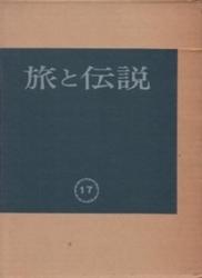 雑誌 旅と伝説 第17巻 昭和11年1月号6月号 岩崎美術社