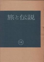 雑誌 旅と伝説 第18巻 昭和11年7月号12月号 岩崎美術社