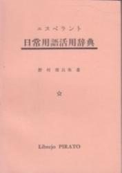 書籍 日常用語活用辞典 エスペラント 野村理兵衛 Librejo PIRATO
