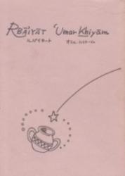 書籍 ルバイカート オマル・ハイヤーム 岩波書店