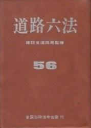 書籍 道路六法 56 建設省道路局監修 全国加除法令出版