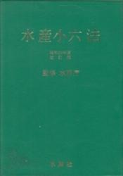 書籍 水産小六法 昭和56年度改訂版 水産社