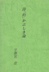 書籍 詩 的 かぶしき論 宇都宮忠