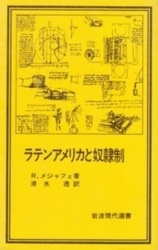 書籍 ラテンアメリカと奴隷制 R・メジャフェ 岩波現代選書