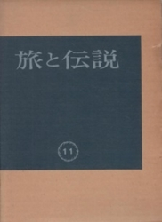 雑誌 旅と伝説 第11巻 昭和8年1月号6月号 岩崎美術社