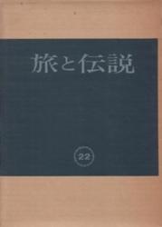 雑誌 旅と伝説 第22巻 昭和13年7月号12月号 岩崎美術社
