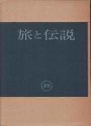 雑誌 旅と伝説 第23巻 昭和14年1月号6月号 岩崎美術社