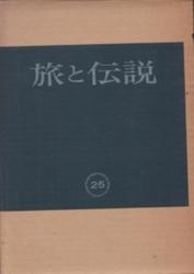 雑誌 旅と伝説 第25巻 昭和15年月1号6月号 岩崎美術社