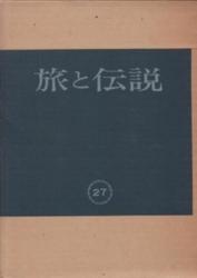 雑誌 旅と伝説 第27巻 昭和16年月1号6月号 岩崎美術社