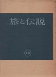 雑誌 旅と伝説 第29巻 昭和17年月1号6月号 岩崎美術社