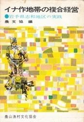 書籍 イナ作地帯の複合経営 農文協編 農文協