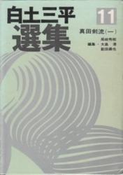 書籍 白土三平選集 11 真田剣流 1 白土三平 秋田書店