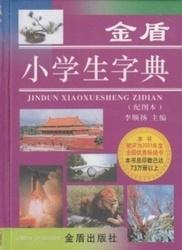 書籍 金盾 小学生字典 金盾出版社