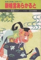 雑誌 別冊囲碁クラブ 15 新格言あらかると 日本棋院