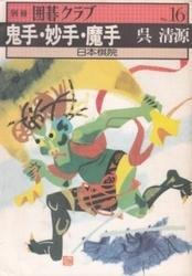 雑誌 別冊囲碁クラブ 16 鬼手・妙手・魔手 日本棋院