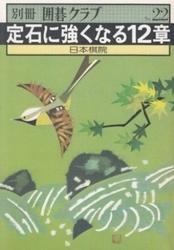 雑誌 別冊囲碁クラブ 22 定石に強くなる12章 日本棋院