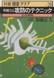 雑誌 別冊囲碁クラブ 28 華麗なる攻防のテクニック 日本棋院