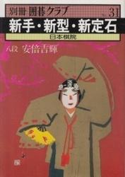 雑誌 別冊囲碁クラブ 31 新手・新型・新定石 日本棋院