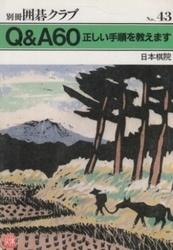 雑誌 別冊囲碁クラブ 43 Q&A60 正しい手順を教えます 日本棋院