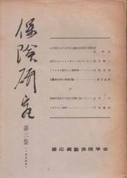 雑誌 保険研究 第3集 山田信明 他 慶應義塾保険学会