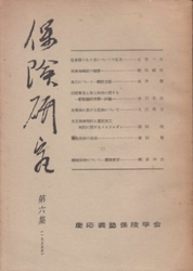 雑誌 保険研究 第6集 他 慶應義塾保険学会