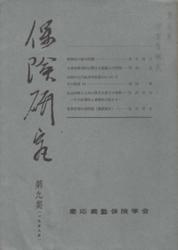 雑誌 保険研究 第9集 他 慶應義塾保険学会