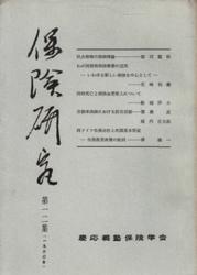 雑誌 保険研究 第12集 他 慶應義塾保険学会