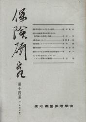 雑誌 保険研究 第14集 他 慶應義塾保険学会