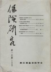 雑誌 保険研究 第15集 他 慶應義塾保険学会