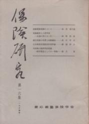 雑誌 保険研究 第16集 他 慶應義塾保険学会