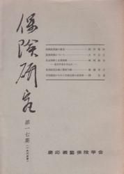 雑誌 保険研究 第17集 他 慶應義塾保険学会